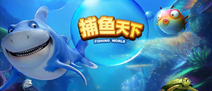 Cara Bermain Tembak Ikan Online GG626
